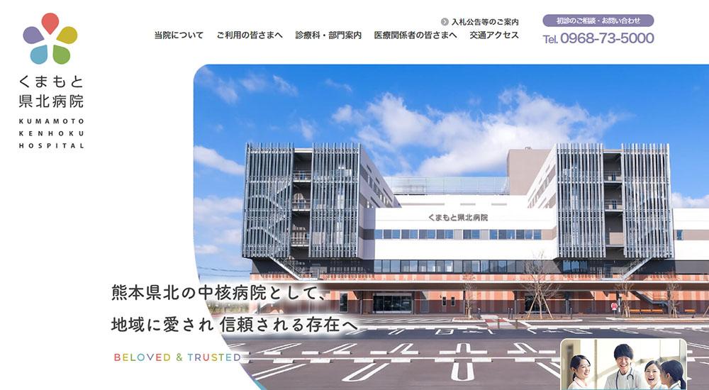 公立玉名中央病院のスクリーンショット画像