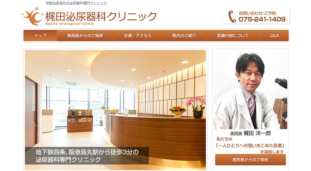 梶田泌尿器科クリニックのスクリーンショット画像