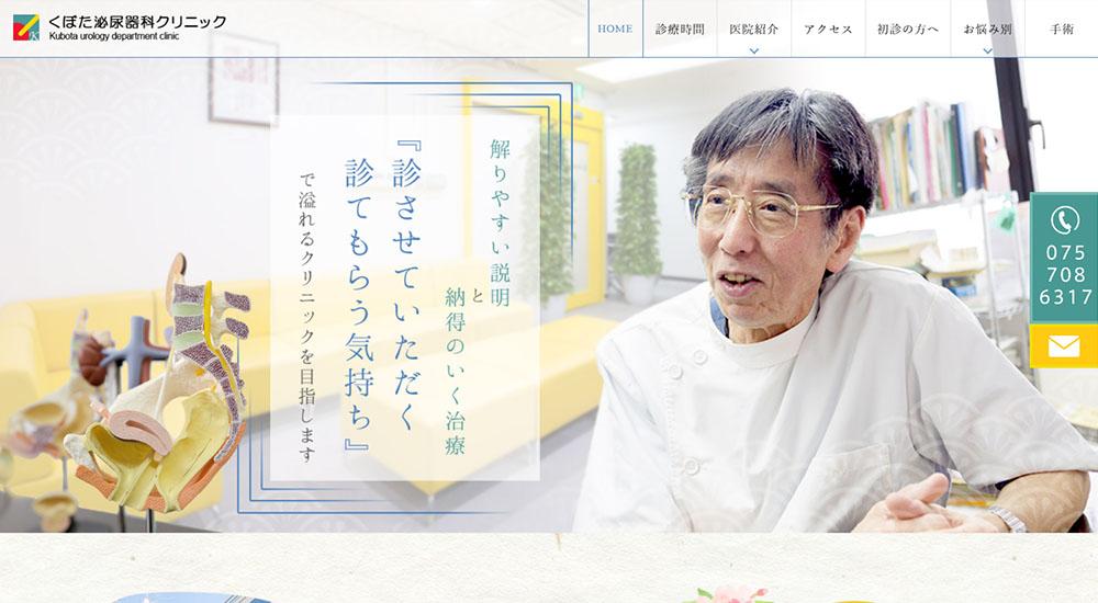 くぼた泌尿器科クリニックのスクリーンショット画像