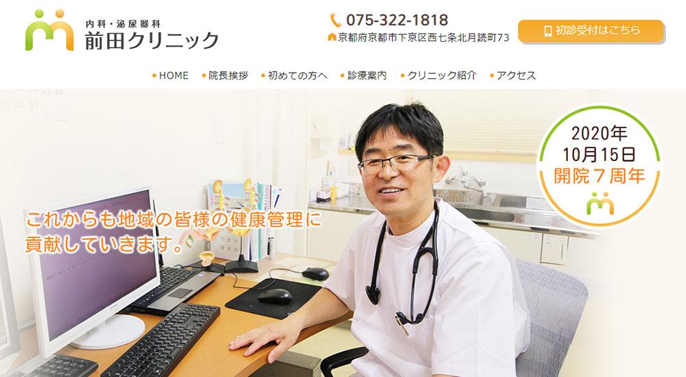 前田クリニックのスクリーンショット画像