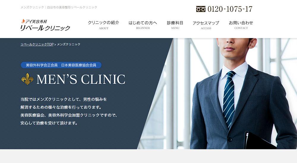 アイ美容外科 リベールクリニックのスクリーンショット画像