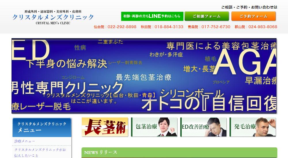 クリスタルメンズクリニック仙台院のスクリーンショット画像