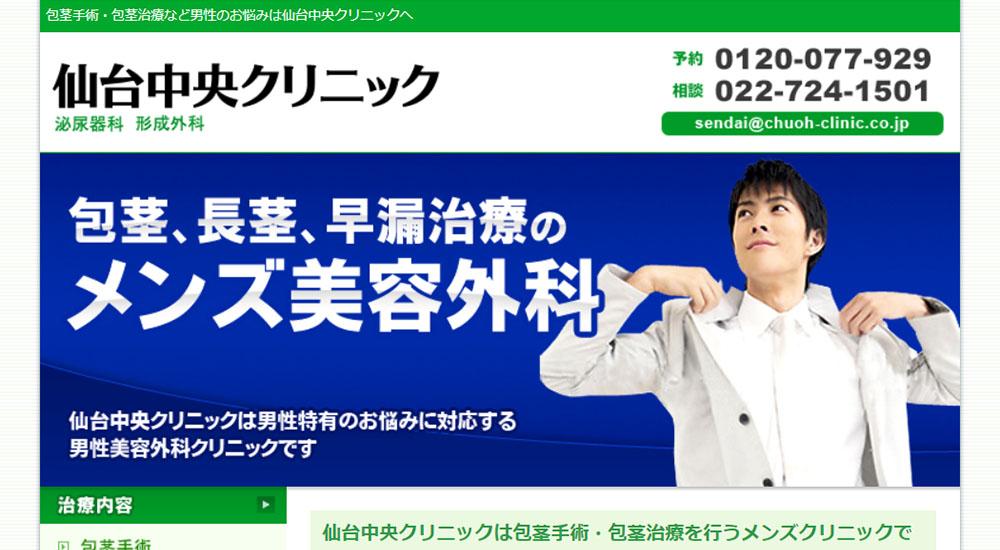 仙台中央クリニックのスクリーンショット画像