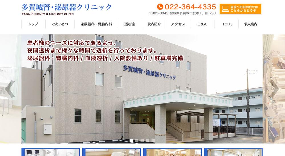 多賀城腎・泌尿器クリニックのスクリーンショット画像