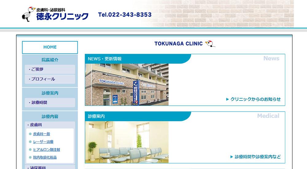 徳永クリニックのスクリーンショット画像