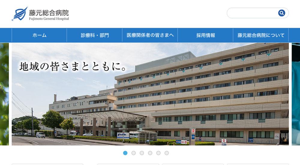 藤元総合病院のスクリーンショット画像