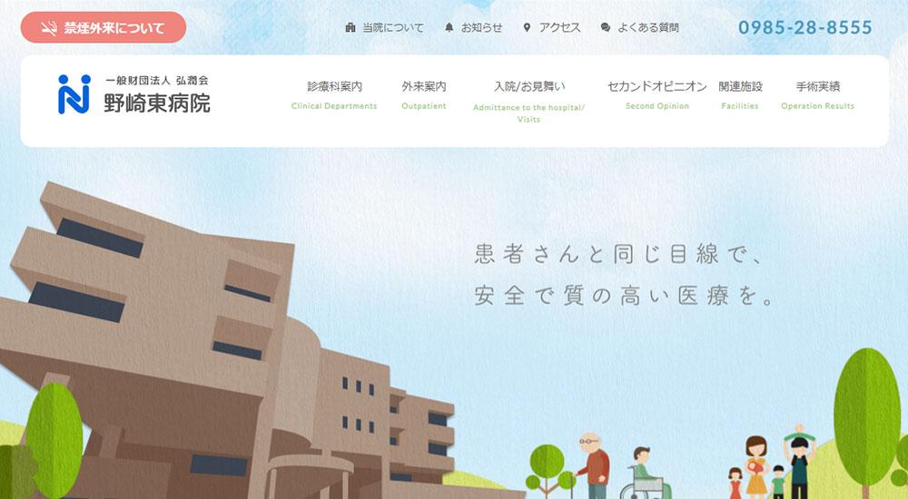 野崎東病院のスクリーンショット画像