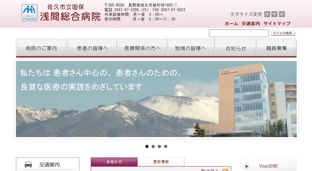 浅間総合病院のスクリーンショット画像