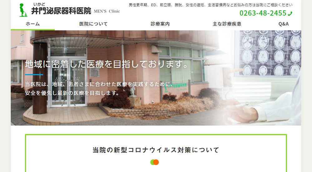 井門泌尿器科医院のスクリーンショット画像
