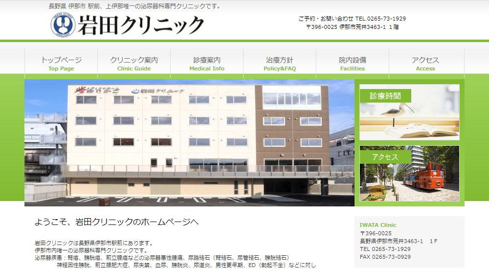 岩田クリニックのスクリーンショット画像