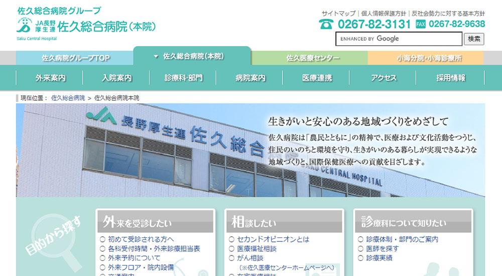 佐久総合病院のスクリーンショット画像