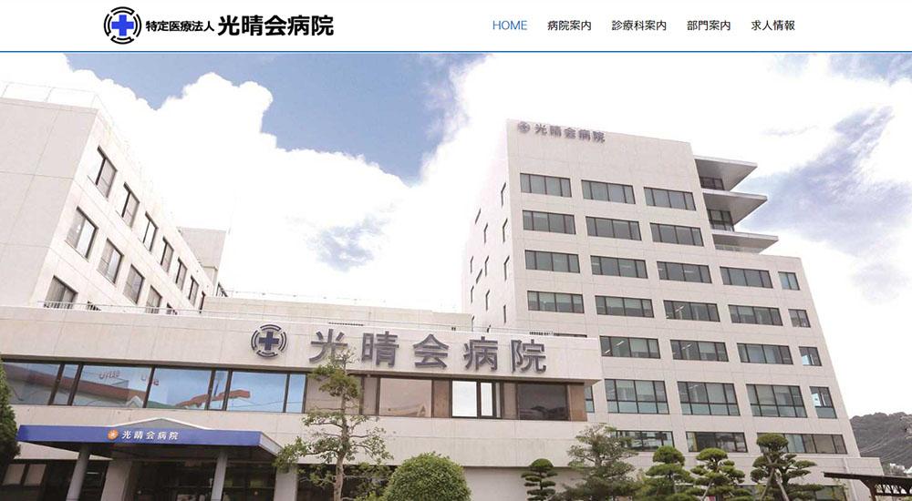 光晴会病院のスクリーンショット画像