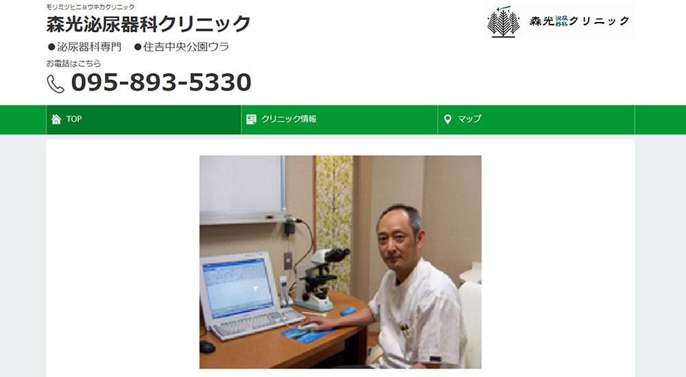 森光泌尿器科クリニックのスクリーンショット画像