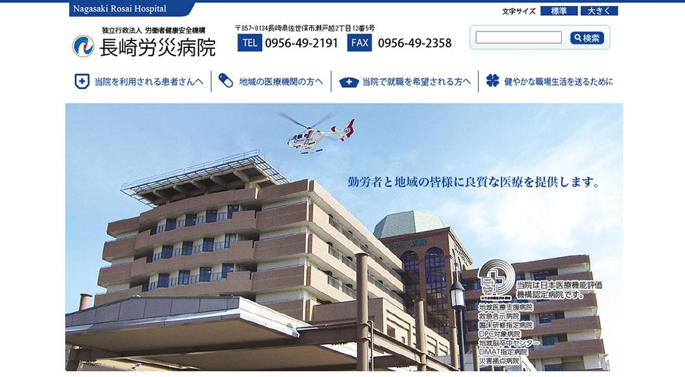 長崎労災病院のスクリーンショット画像