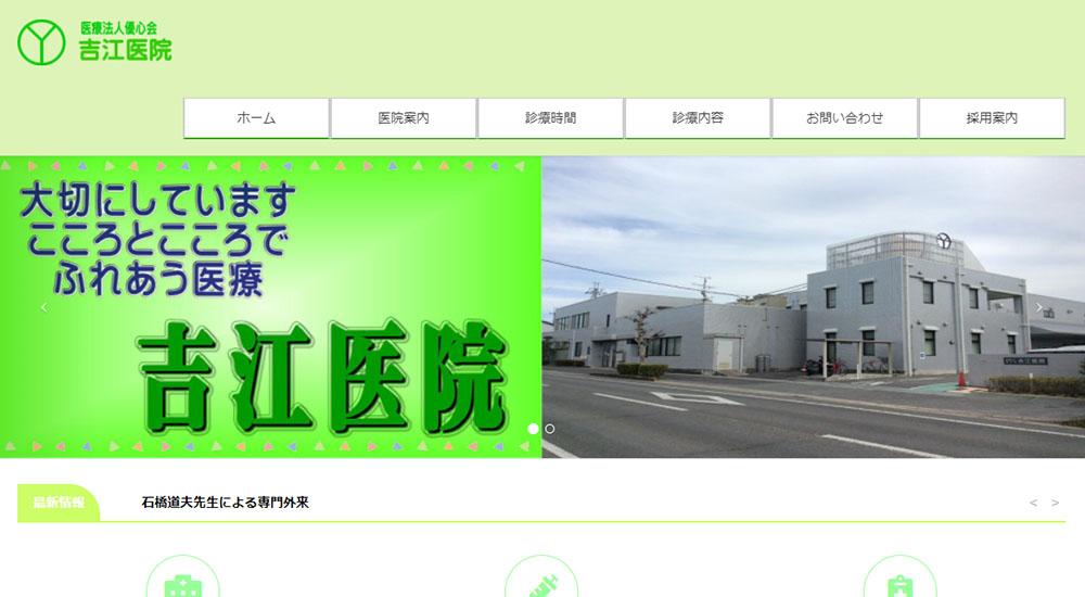 吉江医院のスクリーンショット画像