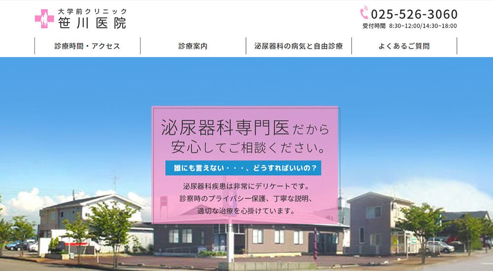 大学前クリニック笹川医院のスクリーンショット画像
