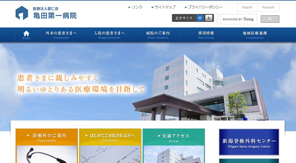 亀田第一病院のスクリーンショット画像