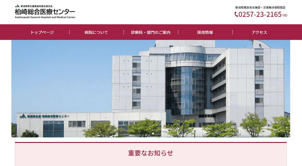 柏崎総合医療センターのスクリーンショット画像