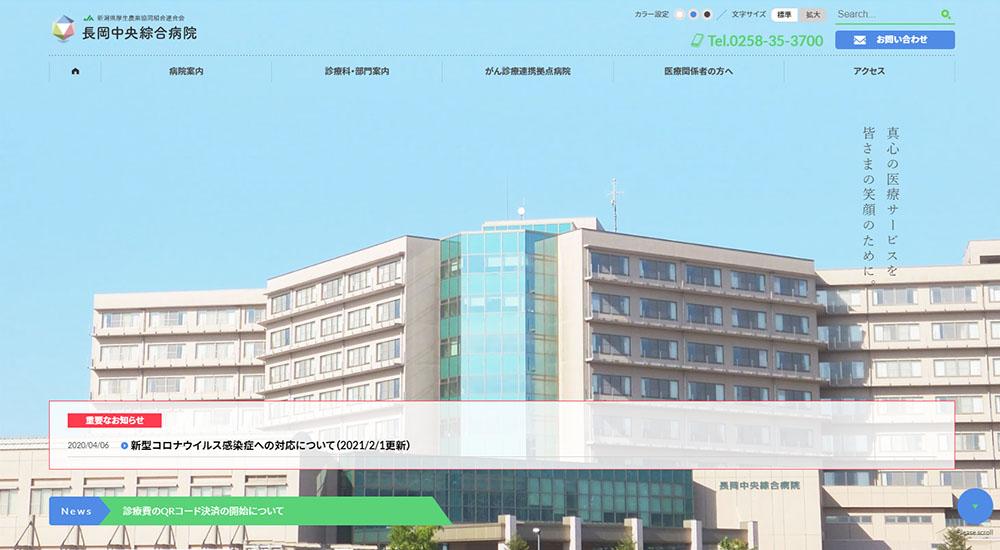 長岡中央綜合病院のスクリーンショット画像