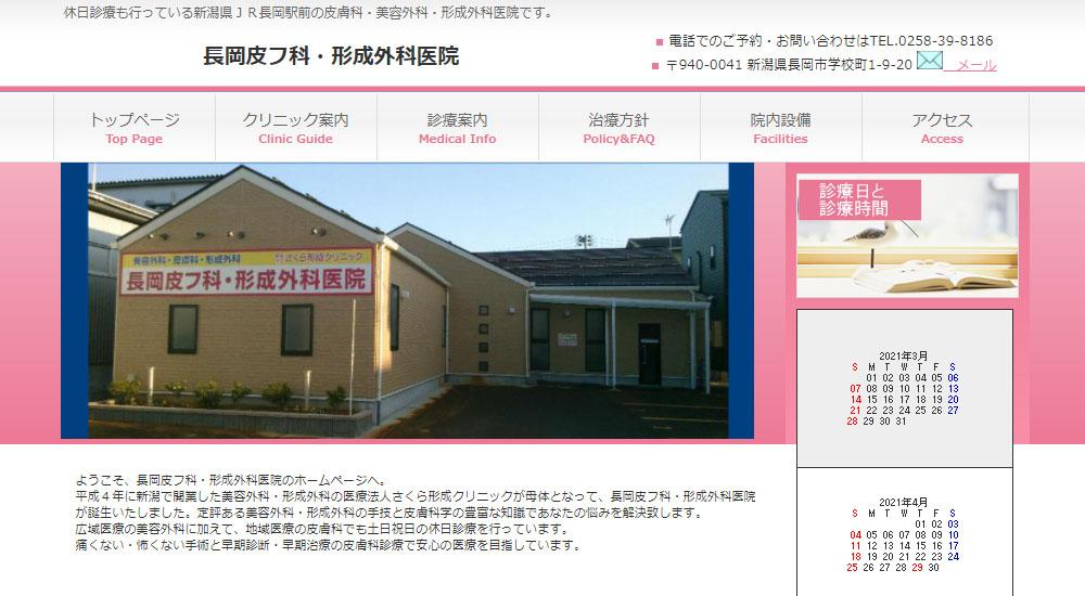 長岡皮フ科・形成外科医院のスクリーンショット画像
