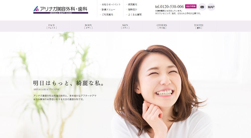 アリナガ美容外科・歯科のスクリーンショット画像