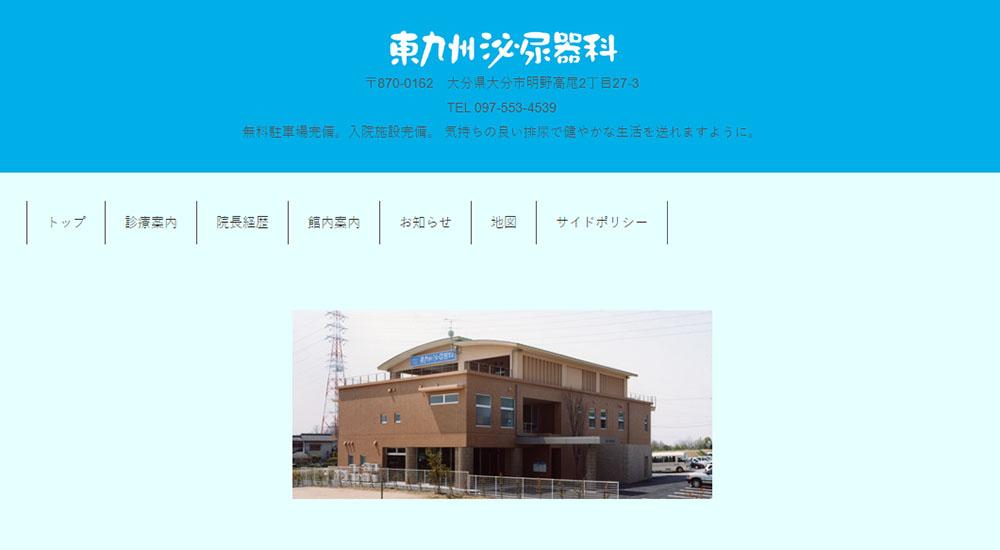 東九州泌尿器科のスクリーンショット画像