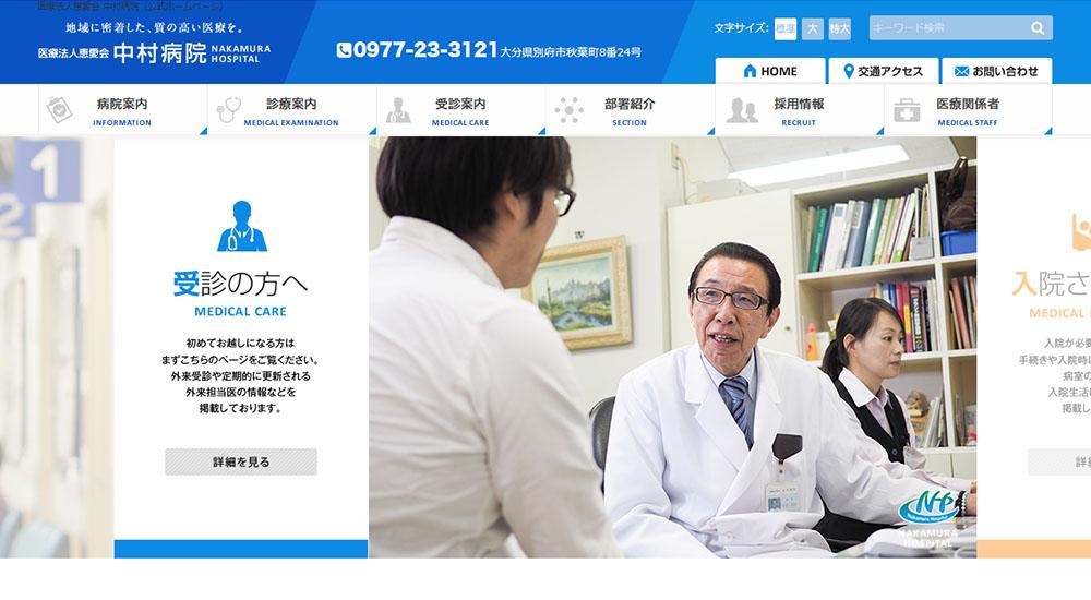 中村病院のスクリーンショット画像