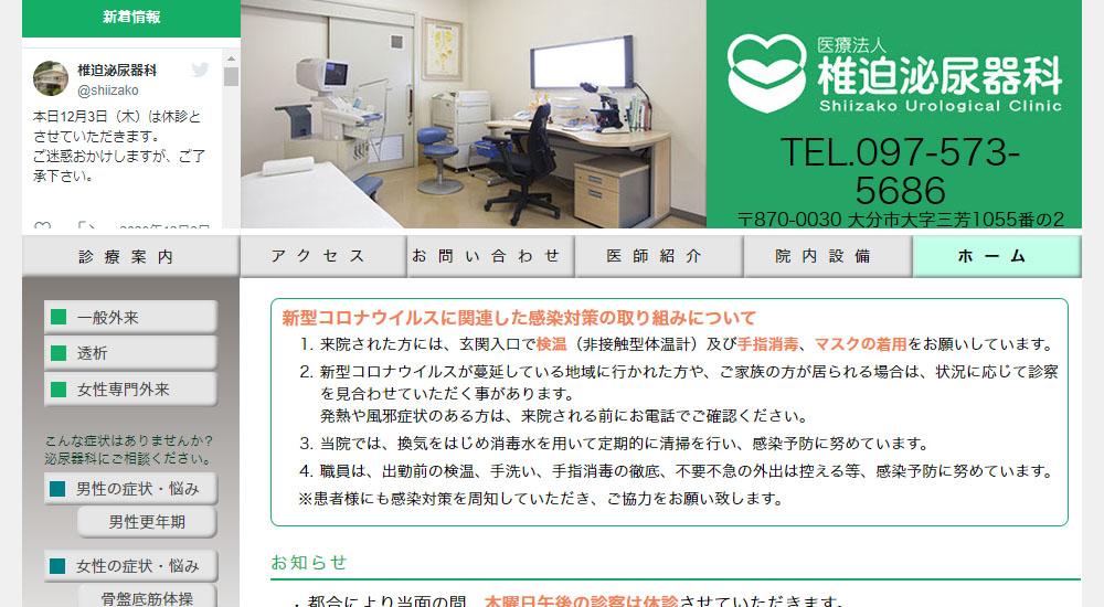 椎迫泌尿器科クリニックのスクリーンショット画像