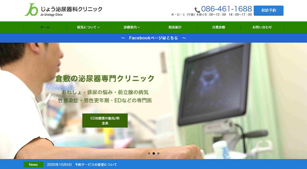 じょう泌尿器科クリニックのスクリーンショット画像