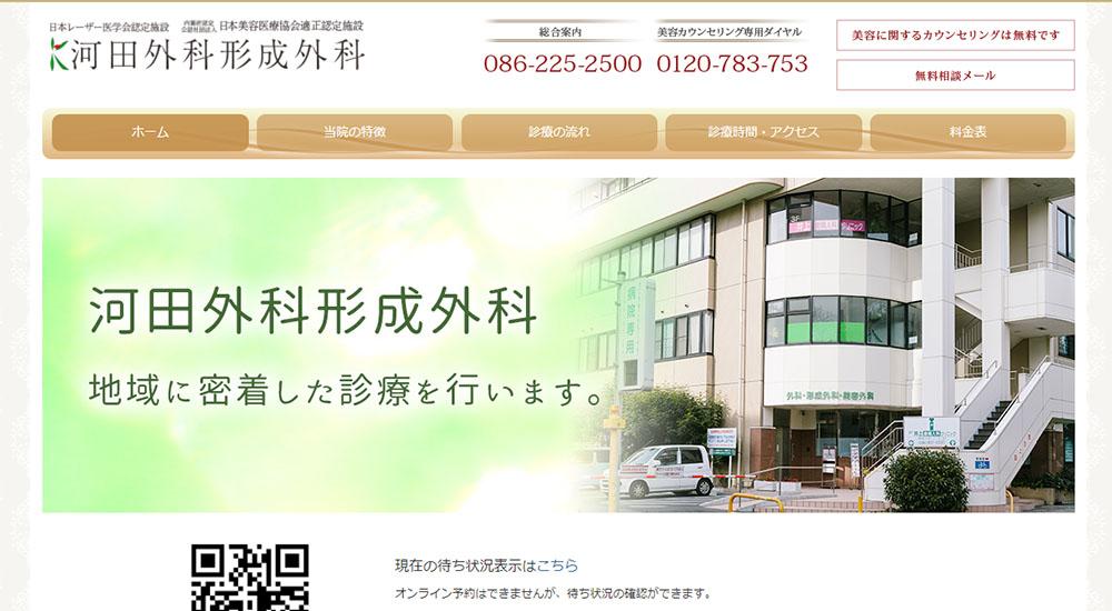 河田外科形成外科のスクリーンショット画像