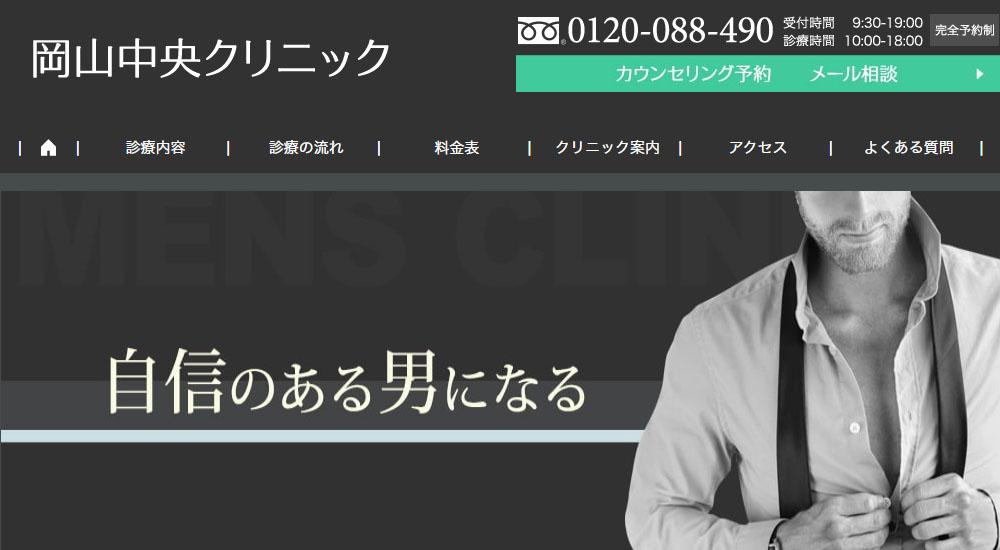 岡山中央クリニックのスクリーンショット画像