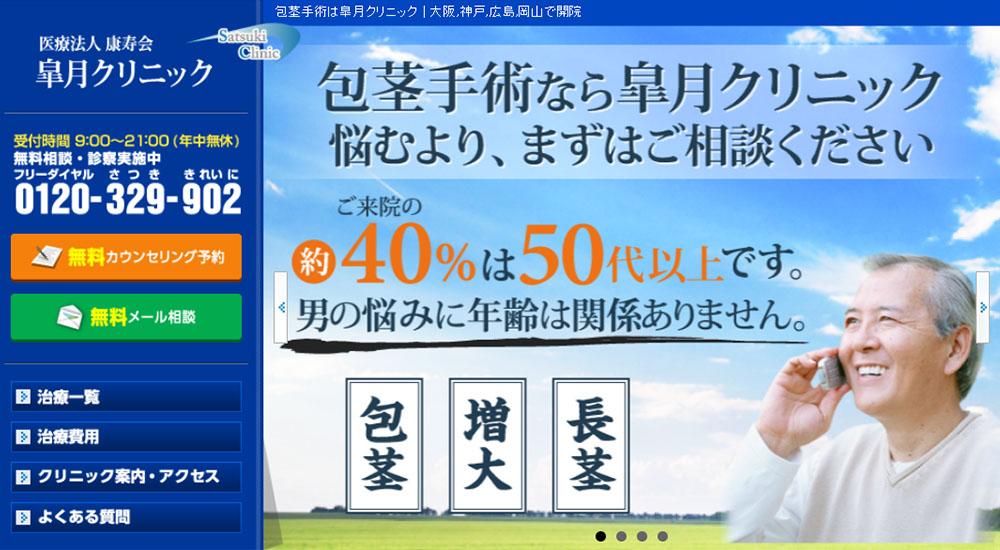 皐月クリニック(岡山院)のスクリーンショット画像