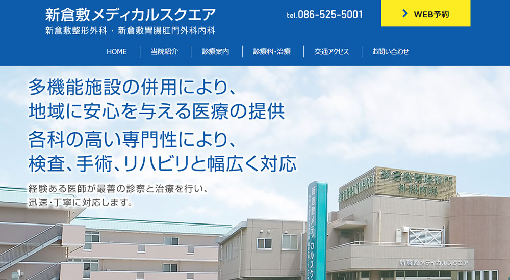 新倉敷メディカルスクエアのスクリーンショット画像