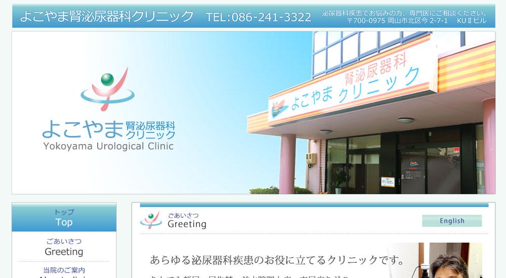 よこやま腎泌尿器科クリニックのスクリーンショット画像