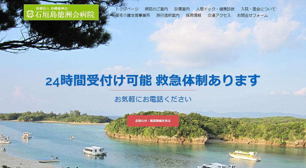 石垣島徳洲会病院のスクリーンショット画像