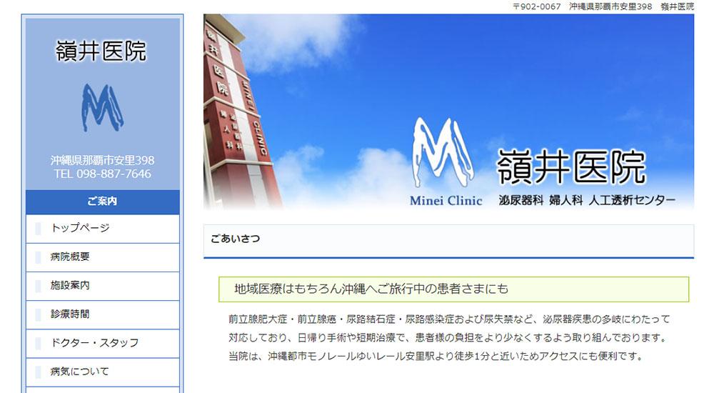 嶺井医院のスクリーンショット画像