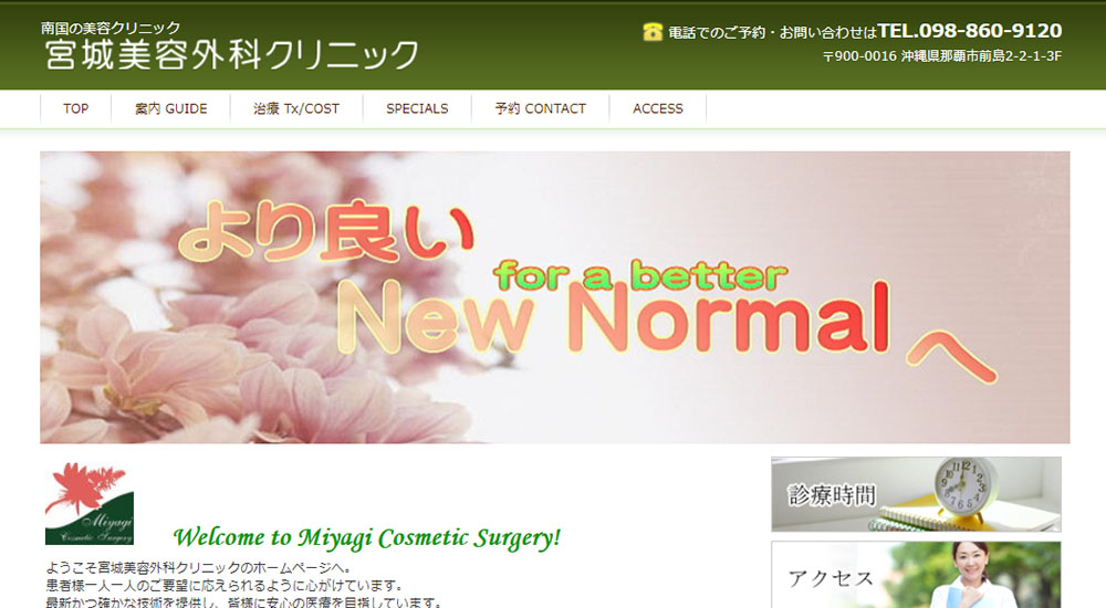 宮城美容外科クリニックのスクリーンショット画像