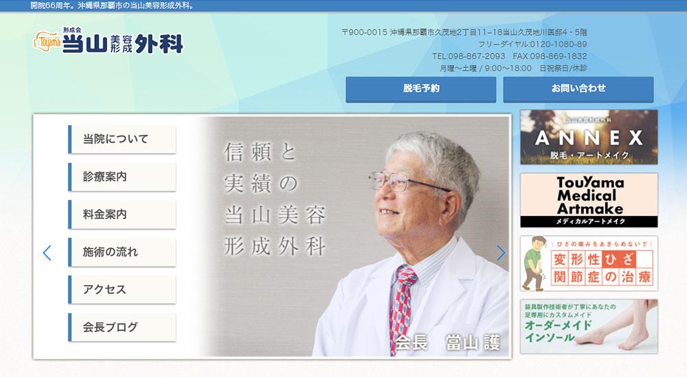 当山美容形成外科のスクリーンショット画像
