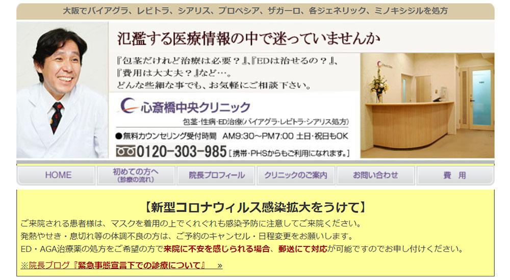 心斎橋中央クリニックのスクリーンショット画像