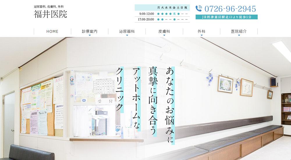 福井医院のスクリーンショット画像