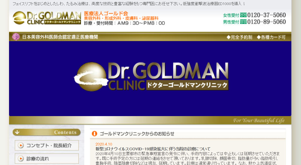 ドクターゴールドマンクリニック(大阪院)のスクリーンショット画像