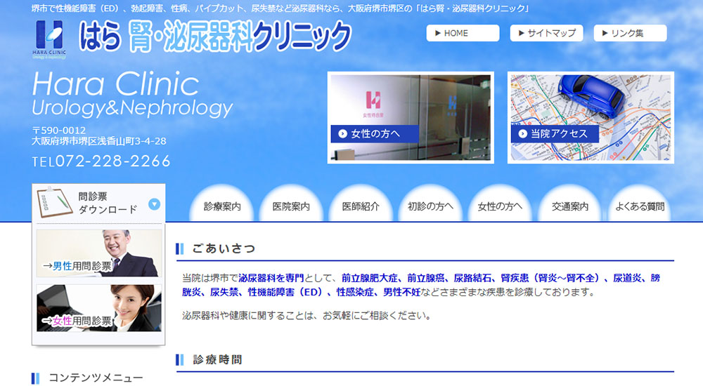 はら腎・泌尿器科クリニックのスクリーンショット画像