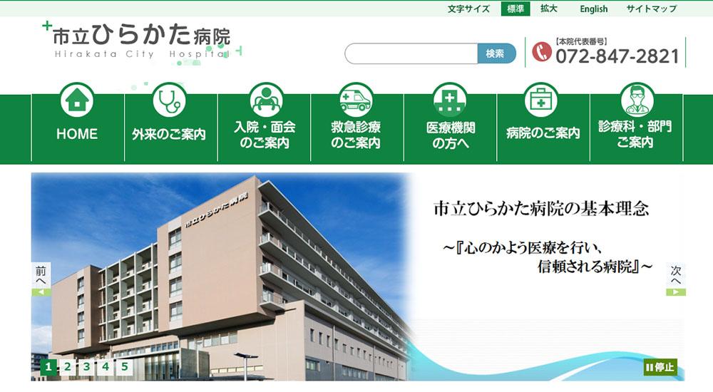 市立ひらかた病院のスクリーンショット画像