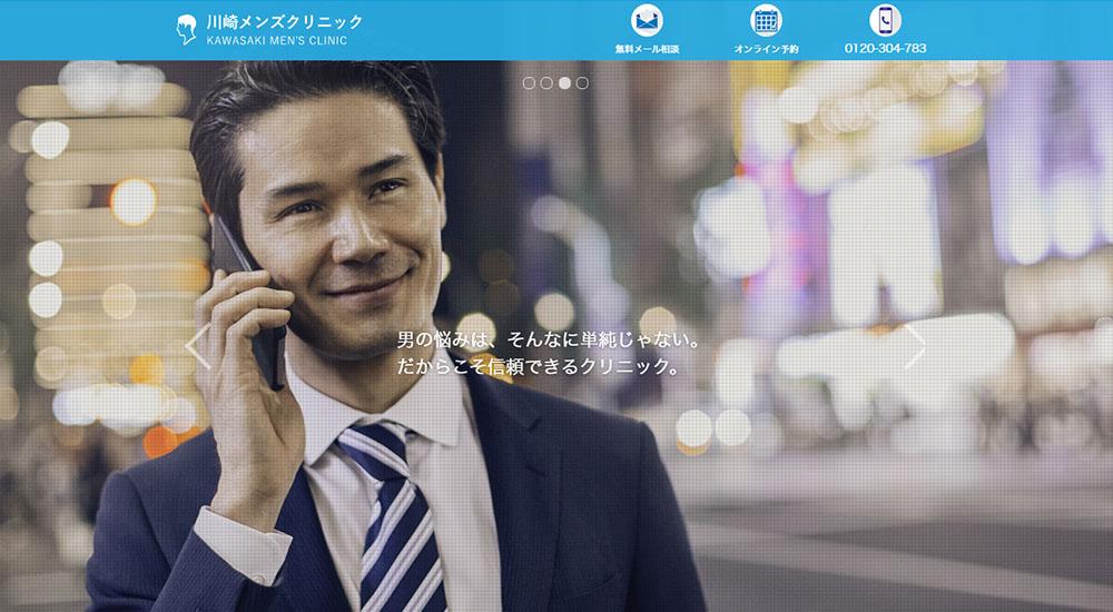 川崎メンズクリニックのスクリーンショット画像