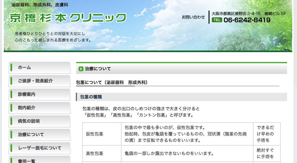 京橋杉本クリニックのスクリーンショット画像