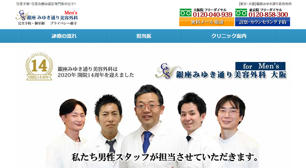 銀座みゆき通り美容外科(大阪院)のスクリーンショット画像