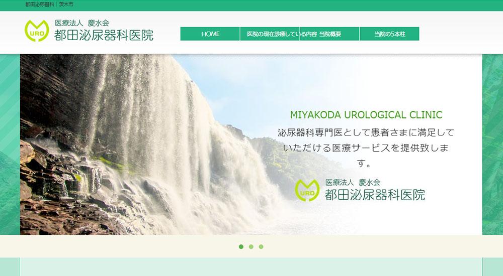 都田泌尿器科医院のスクリーンショット画像