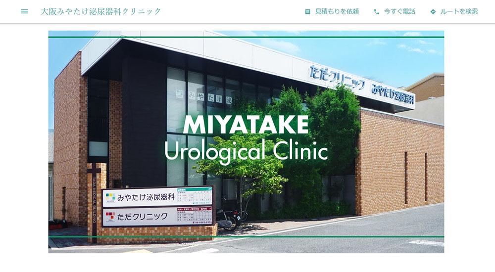 大阪みやたけ泌尿器科クリニックのスクリーンショット画像