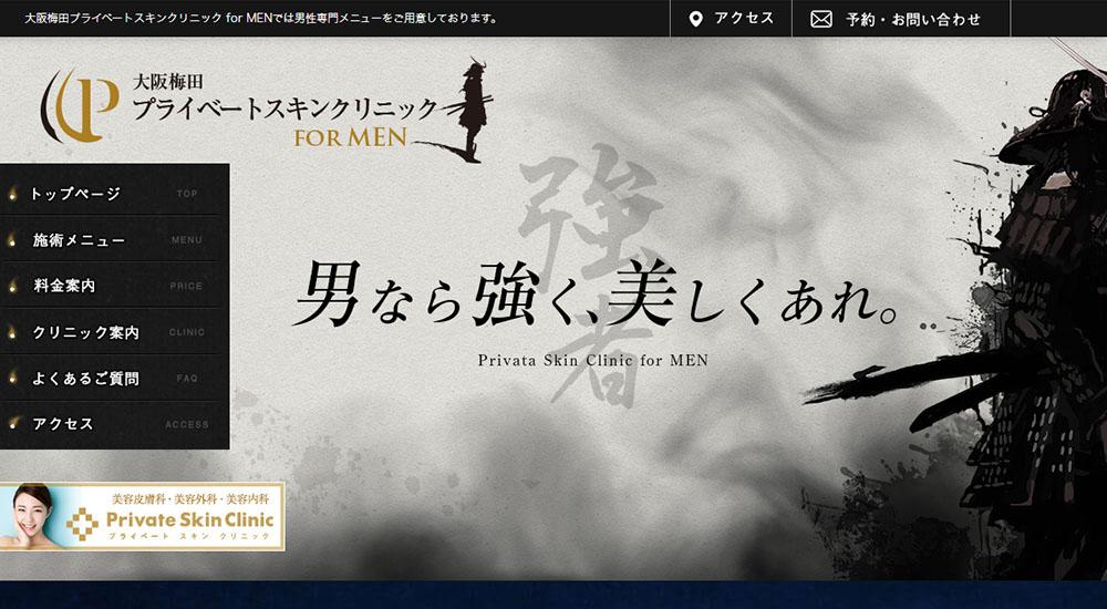 大阪梅田プライベートスキンクリニック for MENのスクリーンショット画像