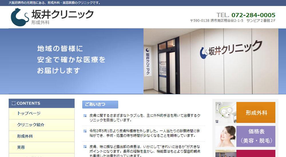 坂井クリニックのスクリーンショット画像